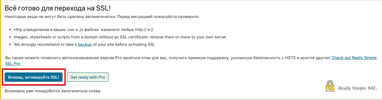 Настройка ssl сертификата на wordpress